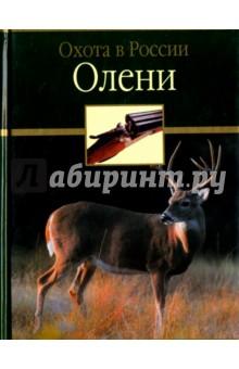 ОлениОхота<br>Книга посвящена обитающим в России охотничьим животным, относящимся к семейству оленьих: благородному, пятнистому и северному оленям, а также лани, косуле и кабарге. В ней подробно освещается биология этих видов, история и современное состояние их промысла, законодательная база и способы охоты.<br>Книга рассчитана на широкий круг охотников и биологов-любителей.<br>