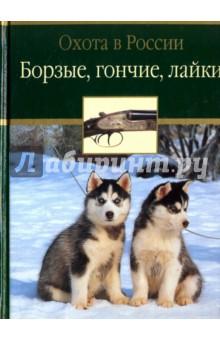 Борзые, гончие, лайкиОхота<br>Книга посвящена породам охотничьих собак, культивируемых в настоящее время в России. Она содержит сведения по истории становления и национальным стандартам пород, по воспитанию и обучению различных собак, по подготовке их к охоте и проведению охоты. Знакомит читателя с правилами полевых испытаний.<br>Книга рассчитана на широкий круг читателей от профессиональных кинологов и охотников до любителей-собаководов, охотников и натуралистов.<br>