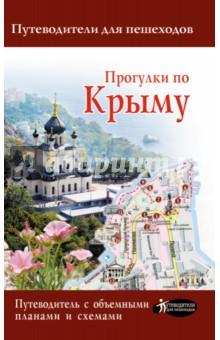 Прогулки по КрымуПутеводители<br>На страницах этой книги вы найдете описания интереснейших маршрутов по Крыму. Совершите увлекательные прогулки, которые под силу каждому. Прочитаете об экскурсиях по городам и доступным природным достопримечательностям. Схемы и планы значительно облегчат ориентирование.<br>Путеводитель рассчитан на самостоятельных путешественников, готовых ближе познакомиться с природой и историей Крыма. Чтобы экскурсии без гида были познавательными, в статьях приводятся исторические данные, содержатся практические советы.<br>2-е издание, исправленное и дополненное.<br>