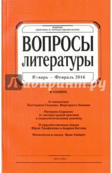 Журнал Вопросы Литературы № 1. 2016