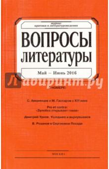 Журнал Вопросы Литературы № 3. 2016