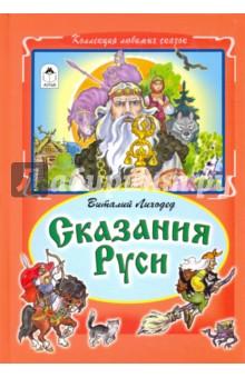 Сказания РусиСказки отечественных писателей<br>Книга содержит красочно иллюстрированные сказки для детей дошкольного и младшего школьного возраста.<br>