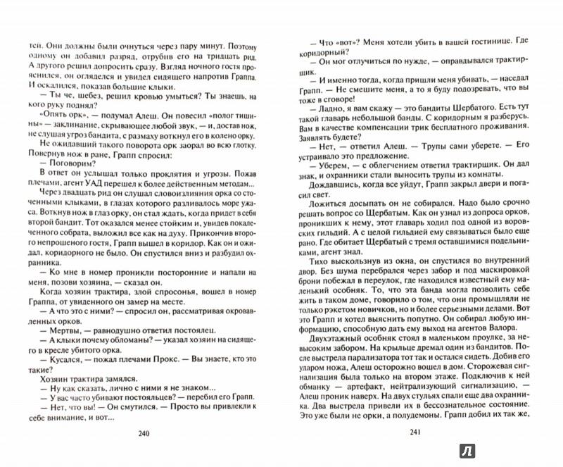 Иллюстрация 1 из 18 для Вторая жизнь майора - Владимир Сухинин | Лабиринт - книги. Источник: Лабиринт
