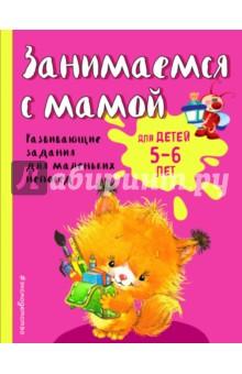 Занимаемся с мамой. Для детей 5-6 летРазвитие общих способностей<br>Занимательная яркая книга с интересными интерактивными заданиями для интеллектуального и творческого развитие малыша. Увлекательные задания, которые так нравятся детям, превратят занятия в веселую игру. Ребенок будет с удовольствием играть, а заодно научится читать слова по слогам, писать печатные буквы, находить числа-соседи, решать и составлять примеры на сложение и вычитание, обводить, штриховать и рисовать по образцу, сможет развить логику, внимание, память, речь, воображение и мышление. Разнообразные занимательные задания выгодно выделяют это пособие на фоне подобных развивающих книг и сделают досуг малыша приятным и увлекательным. Очень удобно брать с собой в любую поездку - будет чем занять малыша с пользой для всех.<br>