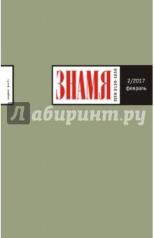 """Журнал """"Знамя"""" № 2. 2017"""