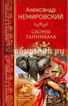 Слоны ГаннибалаИсторический роман<br>...Шагают слоны Ганнибала. В их тяжелой поступи - непреклонность воли полководца, еще в детстве давшего клятву быть вечным врагом Рима. Рим должен быть уничтожен... Открылись снежные вершины Альп. Их предстоит преодолеть войску Ганнибала. Поражение за поражением терпит Рим, но Ганнибалу не удается сломить сопротивление римлян.<br>...Шагают слоны Ганнибала. Но римскому полководцу Сципиону они уже не страшны. В жестокой и беспощадной войне победил Рим.<br>Автор знаменитого романа Слоны Ганнибала - замечательный писатель, ученый, историк Александр Иосифович Немировский, известный не одному поколению читателей своими увлекательными произведениями из жизни круга земель, Древнего Средиземноморья, - За столбами Мелькарта, Тиберий Гракх, Три войны, Пурпур и яд и др.<br>