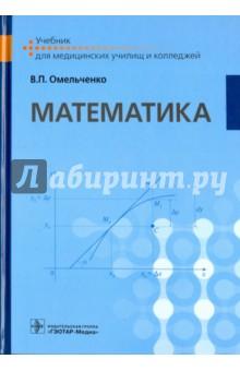 Математика. Учебник для ВУЗовМатематические науки<br>В учебнике изложены вопросы математического анализа, теории множеств, графов, последовательностей и рядов, а также теории вероятностей и математической статистики.<br>В последней главе приведены прикладные задачи, часто встречающиеся в профессиональной деятельности среднего медицинского персонала.<br>Издание соответствует примерной программе учебной дисциплины Математика, разработанной на основе новых федеральных государственных образовательных стандартов по всем специальностям среднего профессионального медицинского образования.<br>Учебник предназначен студентам медицинских и фармацевтических училищ и колледжей, а также может быть полезен студентам медицинских вузов.<br>