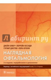 Наглядная офтальмологияОфтальмология<br>В книге в сжатом и доступном виде приведены данные о диагностике, клинической картине и лечении всех наиболее значимых и часто встречаемых заболеваний органа зрения. Изложены основные принципы офтальмологии - сбор анамнеза, коррекция рефракционных нарушений, обследование органа зрения, ведение острой глазной патологии, описаны причины постепенного снижения зрения. Рассмотрены различные отделы органа зрения, виды нарушений зрения. Большая узкоспециализированная глава посвящена витреоретинальной патологии. В данное издание включена новая глава, посвящённая офтальмоонкологии. Книга снабжена прекрасными рисунками, схемами и диаграммами.<br>Издание предназначено для студентов-медиков, интернов, ординаторов и аспирантов, а также для врачей общей практики и смежных специалистов.<br>2-е издание, переработанное и дополненное.<br>