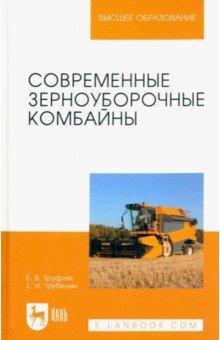 Современные зерноуборочные комбайны. Учебное пособие