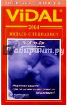 Видаль 2004: Справочник Акушерство и гинекология