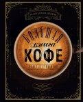 Тристан Стивенсон: Большая книга кофе