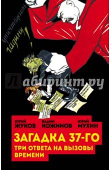 Загадка 37-го. Три ответа на вызовы времениИстория СССР<br>В чем причина сталинских репрессий 1937 года? Каков был их масштаб? Какую роль они сыграли в истории нашей страны? Ответы на эти вопросы, которые по-прежнему занимают исследователей, политологов, публицистов, да и всех, кому интересно прошлое СССР, - в этой книге трех известных авторов. Каждый из них раскрывает определенный аспект темы: Ю. Жуков основное внимание уделяет реформам государственного аппарата в 1937 году, В. Кожинов пишет о переменах в национальной идеологии, Ю. Мухин рассказывает о борьбе с пятой колонной в СССР в 1930-е годы. Обширность фактического материала, глубокий его анализ, доступность и простота изложения, - все это присутствует в работах Ю.Н. Жукова, В.В. Кожинова и Ю.И. Мухина.<br>