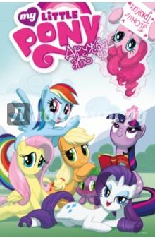 My Little Pony. Дружба - это чудо. Том 2Комиксы<br>Добро пожаловать в Понивилль, где живут Твайлайт Спаркл, Рэйнбоу Дэш, Рэрити, Флаттершай, Пинки Пай, Эпплджек и другие полюбившиеся вам пони! Вместе с главными героями вам предстоит увлекательное путешествие по прекрасной сказочной стране Эквестрии и знакомство с ее дружелюбными обитателями. Однако не всегда в краю пони царит мир и спокойствие - зловещие темные силы раз за разом пытаются захватить страну и поработить ее население. И тогда Твайлайт Спаркл с друзьями не остается ничего иного как в очередной раз собираться с силами и спасать мир.<br>