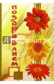 3Т-379/Поздравляем/открытка-вырубка двойная