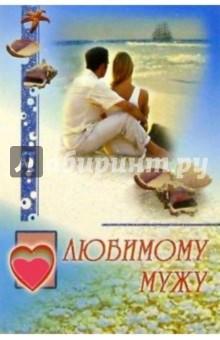 3Т-381/Любимому мужу/открытка-вырубка двойная