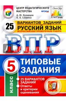 ВПР. Русский язык. 5 класс. 25 вариантов. Типовые задания. ФГОС
