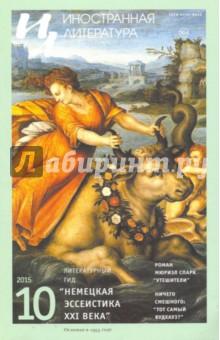 """Журнал """"Иностранная литература"""" № 10. 2015"""