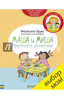 Маша и Миша. Приятного аппетита!