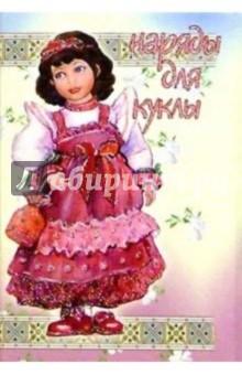 5ТК-001/Наряды для куклы/открытка кукла-игрушка