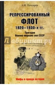Репрессированный флот 1920 - 1930-х гг. Трагедия Военно-морских сил СССР
