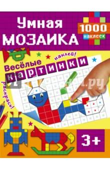 Веселые картинки для малышейРаскраски с играми и заданиями<br>Весёлые картинки - развивающая книга пиксельных раскрасок с наклейками.<br>Создавая аппликации из разноцветных геометрических наклеек и раскрашивая картинки, ребёнок сможет проявить творческие способности, развить мелкую моторику, внимание и аккуратность.<br>Эта развивающая книга подарит ребёнку множество положительных эмоций!<br>Для дошкольного возраста.<br>