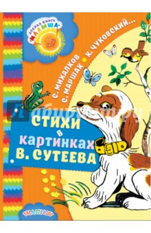 Стихи в картинках В. Сутеева