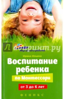 Воспитание ребенка по Монтессори от 3 до 6 летКниги для родителей<br>Автор предлагает читателям - мамам и папам, бабушкам и дедушкам, а также всем иным родственникам - стать Главными Волшебниками и совершить увлекательное путешествие в Мир Детства, где они обязательно помогут любимому чаду расти здоровым и счастливым.<br>Для любящих родителей.<br>