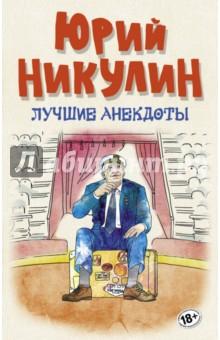 Лучшие анекдотыЮмор и сатира<br>Юрий Владимирович Никулин был твердо уверен, что юмор помогает переносить тяготы жизни и вообще благотворно действует на организм человека. 60 лет он собирал анекдоты на все случаи и на любой вкус: записывал как веселые истории из народа, так и курьезы собственного сочинения. Великий артист очень трепетно относился к своим читателям, обращался к ним только на вы и просил принять его самые лучшие пожелания. Он искренне верил, что поможет каждому найти свой анекдот, который вызовет настоящий взрыв хохота. Коллекция, собранная королем смеха, рассчитана, прежде всего, на людей, любящих и понимающих юмор, но даже сухарь с мрачным характером обязательно улыбнется во время чтения этой книги.<br>