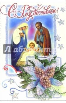 6Т-571/Рождество/открытка-вырубка