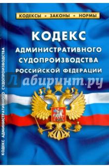 Кодекс административного судопроизводства РФ на 01.02.17