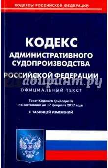 Кодекс административного судопроизводства Российской Федерации по состоянию на 17.02.17 г