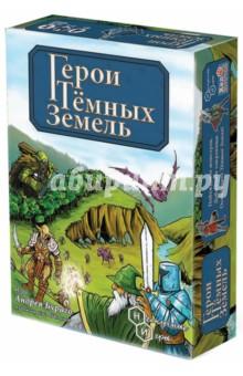 Игра Герои тёмных земель (7853)Приключения<br>Настольная игра Герои темных земель позволит ребенку увлекательно провести время с друзьями и окунуться в мир, полный магии и удивительных приключений. Если ребенок любит сказочные истории, где отважные рыцари отправляются в опасные походы, сражаются с ужасными орками и циклопами, где волшебники побеждают драконов, такая игра несомненно сможет его заинтересовать.<br>С помощью специальных карт нужно будет собрать игровое поле, где и будут осуществляться различные действия. Карточки с изображением разнообразных персонажей помогут ребенку сориентироваться в своих действиях. В процессе игры нужно будет зарабатывать очки и получать монеты.<br>Состав игры: 148 карт (войска, магия, укрепления), 75 карточек Соратников, 61 шестиугольное поле, монеты, цветные маркеры, правила.<br>Количество игроков: 2-5.<br>Примерное время игры: 45 - 90 мин.<br>Материал: картон.<br>Упаковка: картонная коробка.<br>Для детей от 8 лет.<br>Сделано в России.<br>