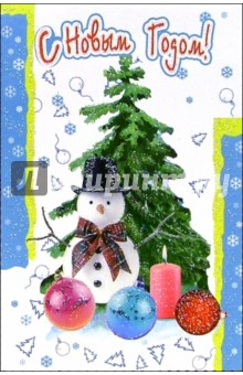6Т-579/Новый год/открытка-вырубка