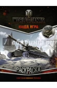 Раскраска World of Tanks. Советская военная техника (с наклейками)Раскраски с играми и заданиями<br>Внутри этой книги вы найдёте потрясающие сцены для раскрашивания из популярной онлайн-игры World of Tanks, посвящённые разнообразной военной технике СССР, а также интересные факты о ней. В качестве приятного бонуса - наклейки!<br>Для младшего школьного возраста.<br>