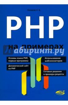 PHP на примерахПрограммирование<br>Эта книга является превосходным учебным пособием для изучения языка программирования PHP на примерах. Изложение ведется последовательно: от написания первой программы, до создания полноценных проектов: интерактивных элементов, динамического сайта с использованием шаблонизаторов и проч. Значительную часть книги занимают практические минипроекты.<br>Книга написана простым и доступным языком. Лучший выбор для результативного изучения PHP!<br>