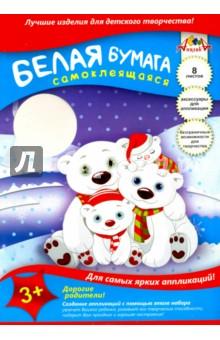Бумага белая самоклеящаяся, 8 листов Белые медведи (С0875-03)Бумага цветная самоклеящаяся<br>Бумага белая самоклеящаяся для детского творчества.<br>8 листов.<br>Формат А4.<br>Упаковка: картонная папка.<br>Сделано в России.<br>