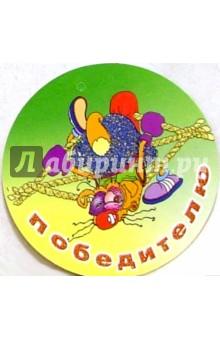 8Т-061/Победителю/мини-открытка медаль