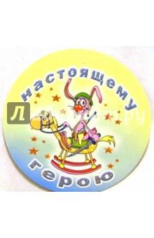 8Т-063/Настоящему герою/мини-открытка медаль