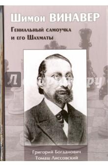 Шимон Винавер. Гениальный самоучка и его шахматыШахматы. Шашки<br>Шимон Винавер (1838-1919) в 70-80-х годах 19-го столетия входил в первую десятку шахматистов мира, сражаясь на равных с такими гигантами, как Стейниц, Паульсен, Андерсен, Цукерторт и др.<br>Уроженец Варшавы, он не был шахматным профессионалом и не прокомментировал ни одной партии, но некоторые его концепции, касающиеся как дебюта, так и середины игры, актуальны и в начале 21-го века.<br>Предлагаемая книга - первая в мировой шахматной литературе, посвященная Шимону Винаверу. Историк шахмат Томаш Лиссовский из Варшавы, соавтор биографий Л. Кизерицкого и И. Цукерторта, описывает жизнь Винавера и его спортивные достижения на фоне той эпохи, обращая внимание на контакты польских и русских шахматистов.<br>Международный мастер Г. Богданович подробно комментирует партии, предлагая творческий портрет Винавера, находки в дебютах, отмечая вклад гениального импровизатора в шахматную культуру.<br>Для широкого круга любителей шахмат.<br>