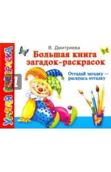 Большая книга загадок-раскрасок. Отгадай загадкуРаскраски с играми и заданиями<br>Большая книга загадок-раскрасок это 100 часов гарантированной занятости вашего ребенка!<br>Отгадай загадку - раскрась отгадку!<br>