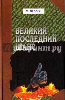 Великий последний шансСовременная отечественная проза<br>Новая книга Михаила Веллера в простой и эмоциональной форме дает анализ российской действительности. Скандальные выводы перерастают в неожиданно обнадеживающие прогнозы.<br>