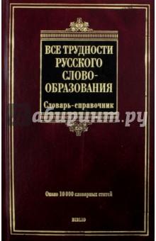 Все трудности русского словообразования. Словарь-справочник