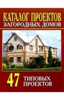 Каталог проектов загородных домов (47 типовых проектов)