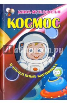 Космос в волшебных картинкахЗнакомство с миром вокруг нас<br>Стоит только открыть эту книгу, и в один миг страницы закрутятся, запрыгают, заскачут.<br>Можно увидеть, как летит ракета, движутся планеты, как падают звезды… Удивительный и чудесный мир космоса оживает на страницах этой книги. <br>Книжка с вырубкой.<br>Для детей до трех лет.<br>