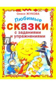 Любимые сказки с заданиями и упражнениямиРазвитие общих способностей<br>Сказка - это волшебный и увлекательный мир, который невероятно интересен ребенку. Слушая или читая сказку, малыш учится оценивать поступки героев, развивает фантазию и воображение.<br>В этой книге, помимо прекрасно иллюстрированных сказок, вы найдете игровые задания, цель которых - развитие способностей малыша. Занятия по книге не только принесут пользу, но и, несомненно, доставят удовольствие ребенку.<br>