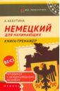 Акбутина Айгуль Немецкий для начинающих. Готовимся к международному экзамену В1-С1. Книга-тренажер