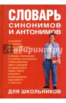 Словарь синонимов и антонимов для школьников. Михайлова Ольга Алексеевна