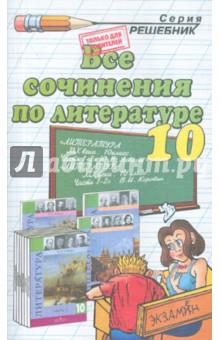 Все сочинения по литературе за 10 класс к учебникам В.И. Коровина и Ю.В. Лебедева