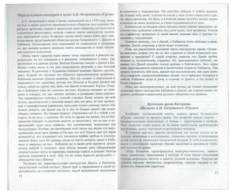 Иллюстрация 1 из 33 для Все сочинения по литературе за 10 класс к учебникам В.И. Коровина и Ю.В. Лебедева - Зуева, Никулина, Макарова | Лабиринт - книги. Источник: Лабиринт