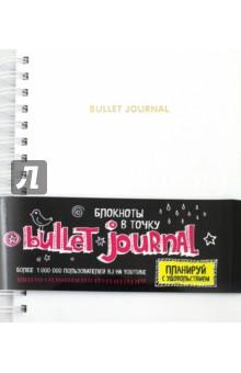 Блокнот в точку: Bullet journal, белыйБлокноты тематические<br>Bullet Journal - эффективная система органайзеров, в основе которой лежит чистая страница в точку. В Bullet journal нет строгих правил - пользователь сам настраивает систему под себя - для ведения списков дел, идей, заметок, организации личного и рабочего времени, создания майнд-карт. Bullet Journal - это творчество в планировании!<br>Крепление: двойная евроспираль.<br>